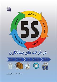 دانلود کتاب 5S در شرکتهای پیمانکاری
