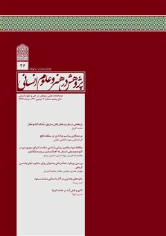 دانلود نشریه علمی - تخصصی پژوهش در هنر و علوم انسانی - شماره 27