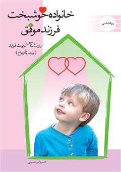 دانلود کتاب خانواده خوشبخت فرزند موفق