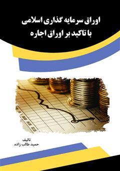 دانلود کتاب اوراق سرمایهگذاری اسلامی با تاکید بر اوراق اجاره
