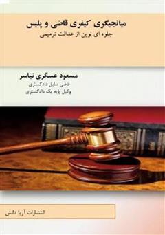 دانلود کتاب میانجیگری کیفری قاضی و پلیس جلوهای نوین از عدالت ترمیمی