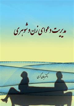 دانلود کتاب مدیریت دعوای زن و شوهری