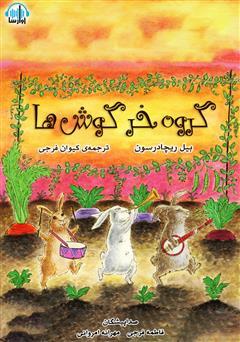 دانلود کتاب صوتی گروه خرگوشها