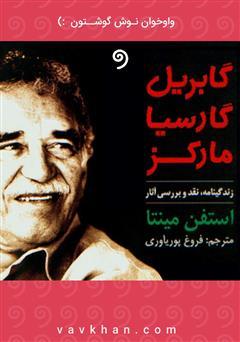 دانلود کتاب صوتی گابریل گارسیا مارکز: زندگینامه و نقد و بررسی آثار