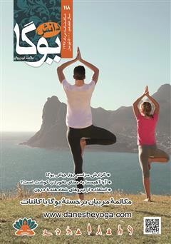 دانلود ماهنامه دانش یوگا شماره 118