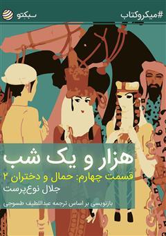 دانلود کتاب هزار و یک شب، قسمت سوم: حمال و دختران ۲