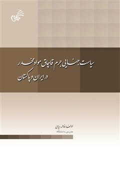 دانلود کتاب سیاست جنایی جرم قاچاق مواد مخدر در ایران و پاکستان