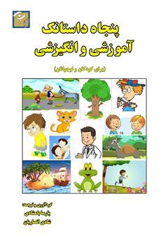 دانلود کتاب پنجاه داستانک آموزشی و انگیزشی (برای کودکان و نوجوانان)