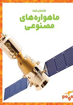 دانلود کتاب ماهوارههای مصنوعی