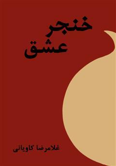 دانلود کتاب خنجر عشق