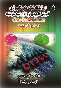دانلود کتاب آزمایشگاه شبکههای کامپیوتری (آموزش کاربردی نرمافزار شبیهساز شبکه) cisco packet tracer
