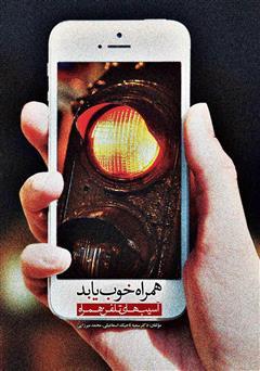 دانلود کتاب همراه خوب یا بد: بررسی آسیبهای تلفن همراه
