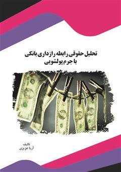 دانلود کتاب تحلیل حقوقی رابطه رازداری بانکی با جرم پولشویی