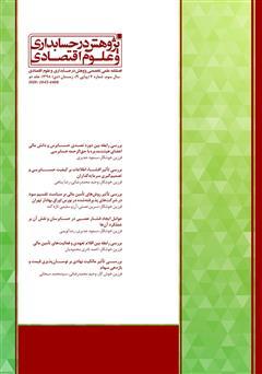 دانلود فصلنامه علمی تخصصی پژوهش در حسابداری و علوم اقتصادی - شماره 9 - جلد دو