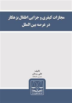 دانلود کتاب مجازات کیفری و جزایی اطفال بزهکار در عرصه بینالملل