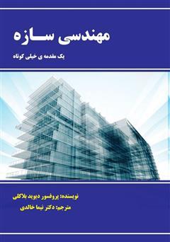 دانلود کتاب مهندسی سازه، یک مقدمهی خیلی کوتاه