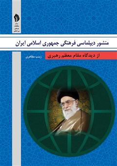 دانلود کتاب منشور دیپلماسی فرهنگی جمهوری اسلامی ایران از دیدگاه مقام معظم رهبری