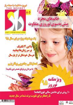 کتاب مجله راز - شماره 85