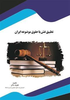 دانلود کتاب تطبیق غش با حقوق موضوعه ایران
