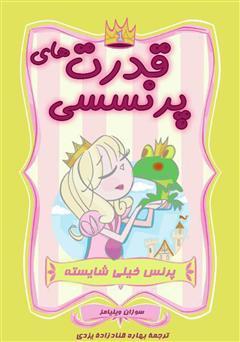 دانلود کتاب قدرت پرنسسی: پرنس خیلی شایسته