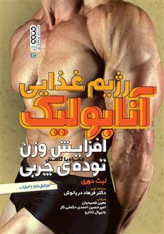 دانلود کتاب رژیم غذایی آنابولیک: افزایش وزن همراه با کاهش تودهی چربی
