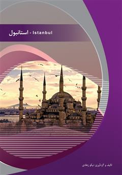 کتاب استانبول (Istanbul)