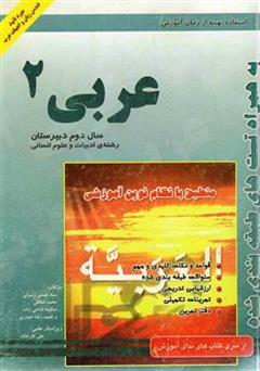 دانلود کتاب کتاب کار عربی (2) رشته ادبیات و علوم انسانی