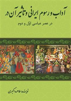 دانلود کتاب آداب و رسوم ایرانی و تاثیر آن بر شعر شاعران عرب در عصر عباسی اول و دوم