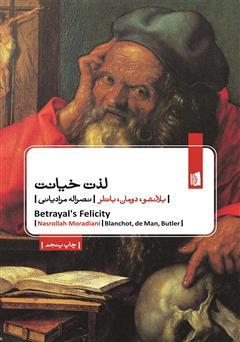 دانلود کتاب لذت خیانت