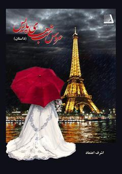 دانلود کتاب عروس شبهای پاریس