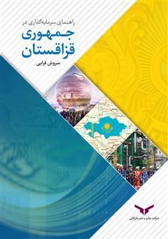دانلود کتاب راهنمای سرمایه گذاری در جمهوری قزاقستان