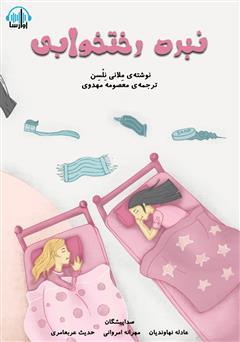 دانلود کتاب صوتی نبرد رختخوابی