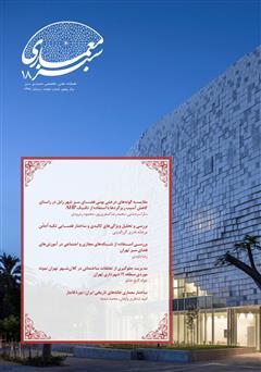 دانلود فصلنامه علمی - تخصصی معماری سبز - شماره 18