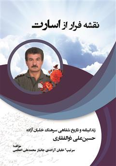 دانلود کتاب نقشه فرار از اسارت: زندگینامه و تاریخ شفاهی سرتیپ 2 خلبان آزاده حسین علی ذوالفقاری