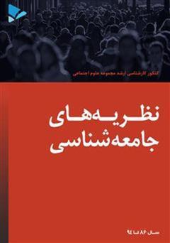 دانلود کتاب نظریه های جامعه شناسی