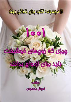 دانلود کتاب 1001 چیزی که زوجهای خوشبخت باید برای ازدواج بدانند