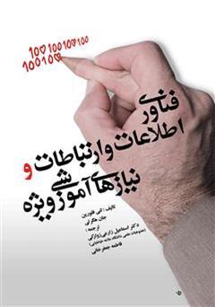 دانلود کتاب فناوری اطلاعات و ارتباطات و نیازهای آموزشی ویژه