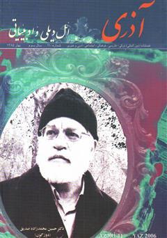 دانلود مجله آذری (ائل دیلی و ادبیاتی) - شماره 11