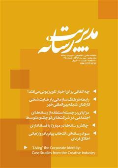 دانلود کتاب ماهنامه مدیریت رسانه - شماره 34