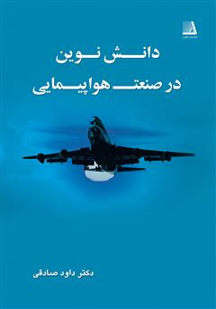 دانلود کتاب دانش نوین در صنعت هواپیمایی
