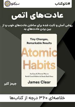 دانلود پادکست نانوکتاب عادتهای اتمی