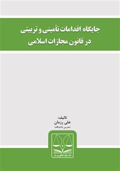 دانلود کتاب جایگاه اقدامات تأمینی و تربیتی در قانون مجازات اسلامی