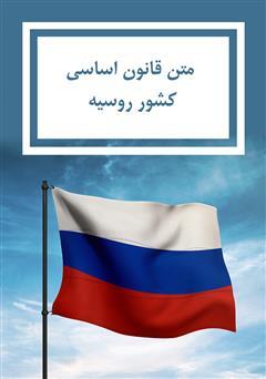 دانلود کتاب قانون اساسی کشور روسیه