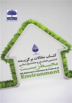 دانلود کتاب مقالات برگزیده ششمین همایش و جشنواره ملی محیط زیست