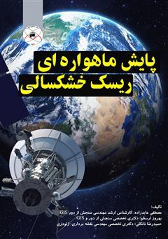 دانلود کتاب پایش ماهوارهای ریسک خشکسالی