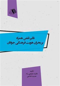 دانلود کتاب تاثیر تلفن همراه بر بحران هویت فرهنگی جوانان
