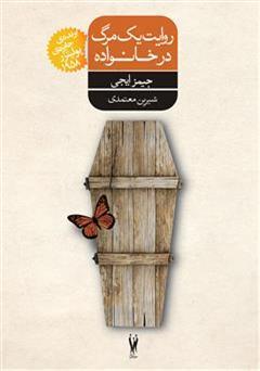 دانلود رمان روایت یک مرگ در خانواده