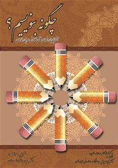 چگونه بنویسیم؟ آشنایی با روش های علمی نگارش عربی و فارسی