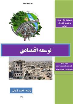 دانلود کتاب توسعه اقتصادی