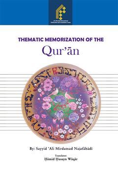 دانلود کتاب Thematic Memorization Of The Quran(حفظ موضوعی قرآن)